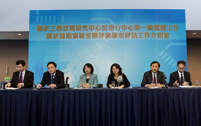 国家专用集成电路系统工程技术研究中心香港分中心